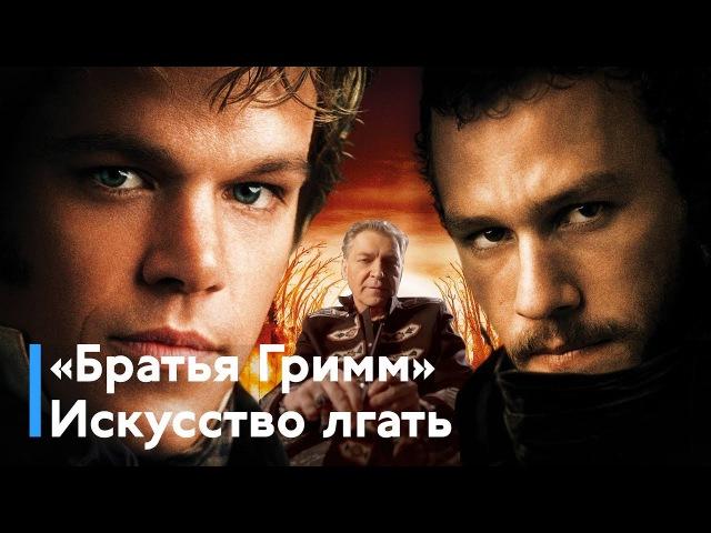 Александр Невзоров о «Братьях Гримм» Терри Гиллиама