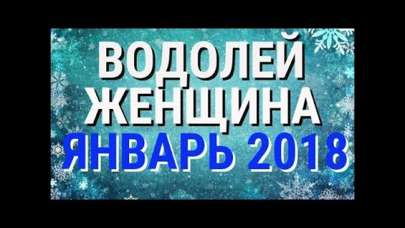 ВОДОЛЕЙ ЖЕНЩИНА ГОРОСКОП НА ЯНВАРЬ 2018 ГОДА