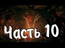 Outlast 2 Прохождение Часть 10 Дно пробито, мы в аду, или 800 футов под землей