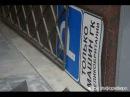 В Петербурге ликвидировали незаконную парковку у генконсульства США