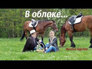 Михаил Бурляш - В облаке цветов (Белый танец)