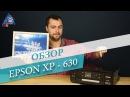 Обзор фотопринтера Epson XP 630