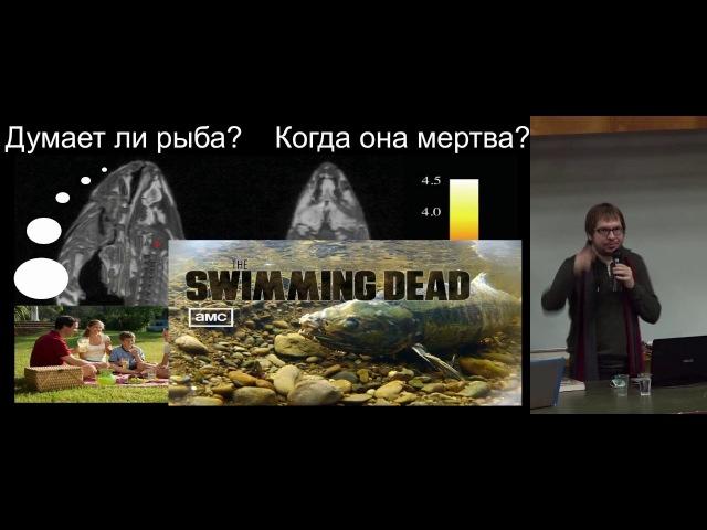 Знамения научного апокалипсиса - Александр Панчин (Скептикон-2017)