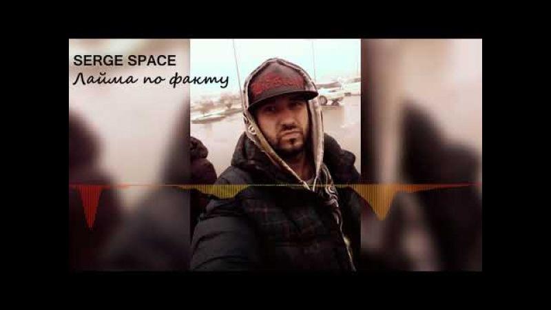 SERGE SPACE-Лайма по факту ( Beat El Juice) (Prod By rap sound product rec.)