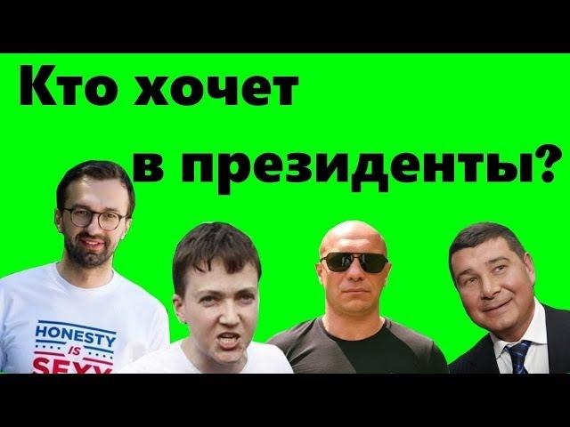 Кто хочет в президенты? Самые одиозные кандидаты - Кива, Савченко, Штепа, Лещенко, Онищенко