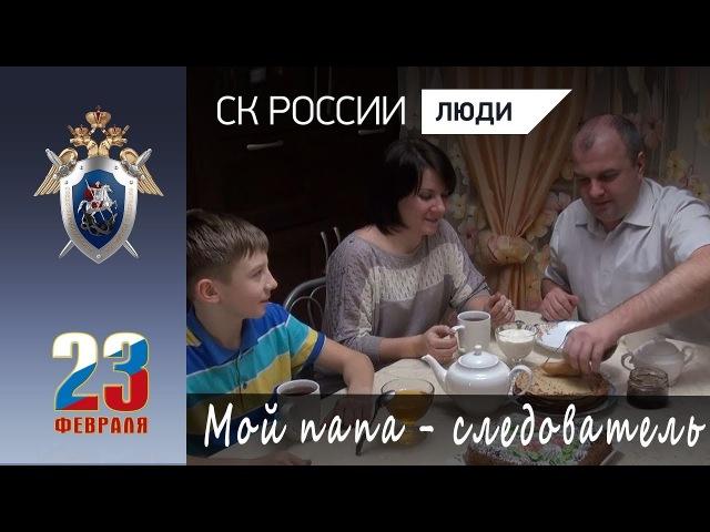 Мой папа - следователь (Рязанская область)