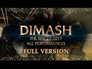 ДИМАШ / DIMASH - THE SINGER 2017 - All Performances / Все Выступления FULL VERSION