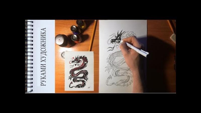 Наикрасивейший рисунок Дракона (Виверны) линером/тушью | drawing of the Dragon (Wyverns) liner / ink