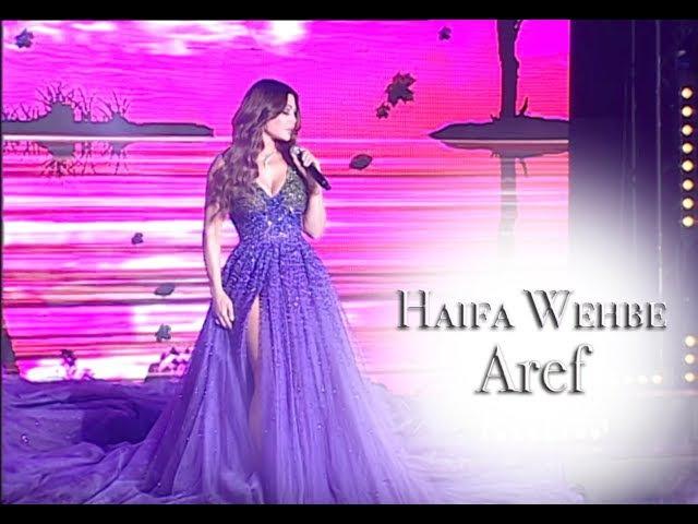 Haifa Wehbe - Aref   هيفاء وهبي - عارف