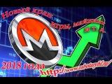 Monero -  КРАН НАВЫЙ сбор КАЖДЫЙ ЧАС  Разные Игры, майнинг
