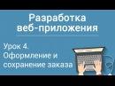 Урок 4 Разработка веб приложения на php Оформление и сохранение заказа