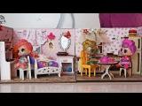 Новая Кухня и Спальня для Куколок ЛОЛ Сюрприз | LOL Surprise
