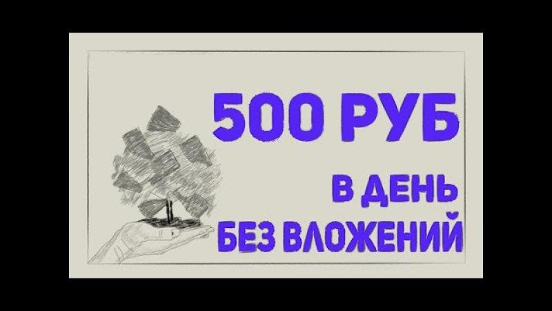 РЕАЛЬНЫЙ СПОСОБ ЗАРАБОТКА 500 РУБЛЕЙ В ДЕНЬ В ИНТЕРНЕТЕ БЕЗ ВЛОЖЕНИЙ