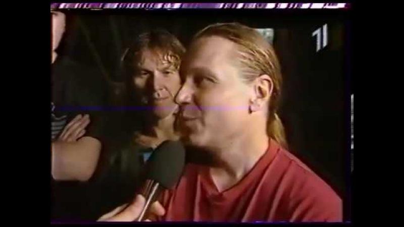 Ария - Интервью (25.06.1999, Киев)