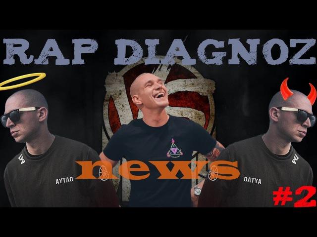 Rapdiagnoz Рэп Новости(НОВЫЙ ЗАШКВАР РЕСТОРАТОРА,Паша Техник)