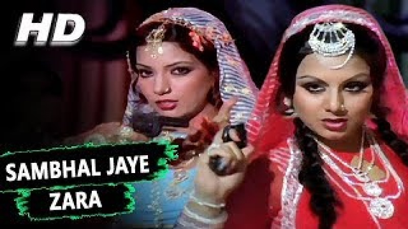 Sambhal Jaye Zara | Lata Mangeshkar, Usha Mangeshkar | Parvarish Songs | Shabana Azmi, Neetu Singh