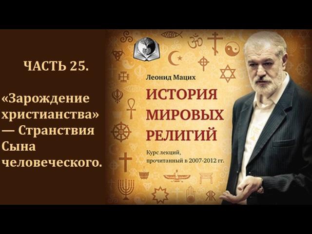 История мировых религий Часть 25 Зарождение христианства Странствия Сына человеческого