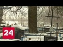 В Подмосковье кладбище вплотную подобралось к селу - Россия 24