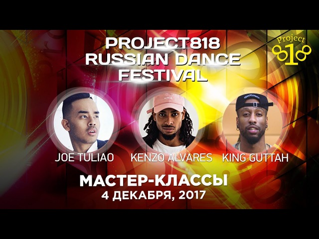 Kenzo Alvares, King Guttah, Joe Tuliao @ RDF17 ★ Project818 Festival ★ WORKSHOPS ★ December 4, 2017