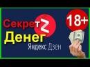 Яндекс Дзен Как Заработать с Нуля Yandex Zen Телеграмм Канал Бесплатный Трафик из Соц Сетей Деньги