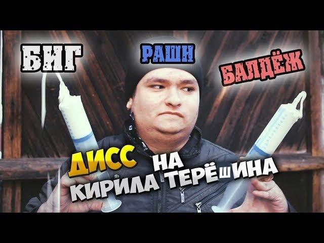 Дисс на Кирилла Терешина от Руслана Гительмана