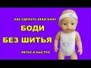💖✂️КАК СДЕЛАТЬ БОДИ БЕЗ ШИТЬЯ ДЛЯ БЕБИ БОН HOW TO MAKE A BODYSUIT FOR THE BABY BORN