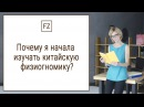 Почему я начала изучать китайскую физиогномику Ольга Гладнева. Искусство Чтения Судьбы по Лицу
