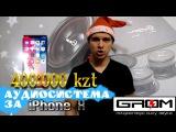 iPhoneX или Аудиосистема за 400000 тенге