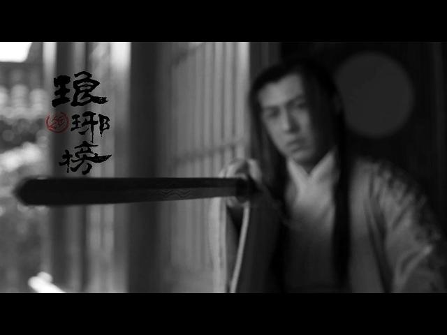 Nirvana in Fire - The Heroic Edits - 浮云生死