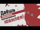Нам - 80! Магнитогорский драматический театр им.А.С.Пушкина