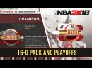 NBA 2K18 - Прошёл MyTEAM Pack and Playoffs 16-0
