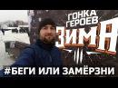 Гонка Героев Зима - Беги или Замёрзни!