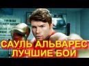 Сауль «Канело» Альварес Boxing ALVARES Knockout - Лучшие бои, Нокауты 2017,HD,БОКС