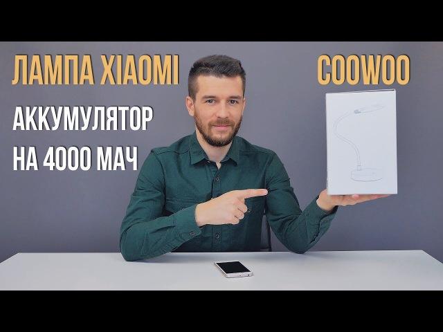 Лампа Xiaomi CooWoo Simple Multifunctional Desk Lamp - Аккумулятор на 4000 мАч