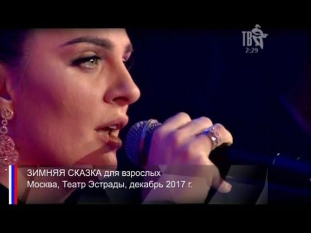 Е.Ваенга - Всё наоборот М.Яцевич - Вишня (Шансон ТВ 01.01.2018г.)