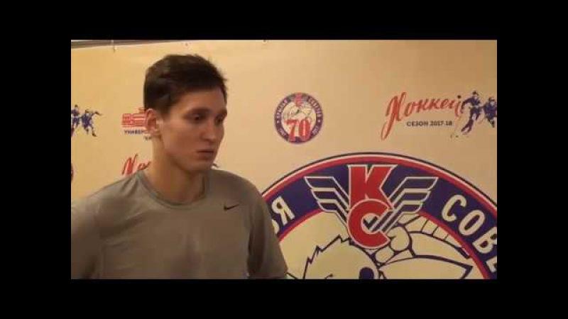 Интервью Савва Гаврилов после матча с Кр Армией.
