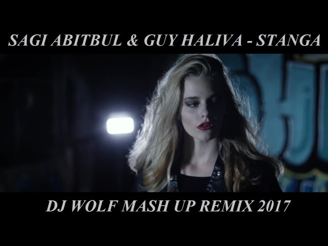 SAGI ABITBUL GUY HALIVA - STANGA ( DJ WOLF MASH UP REMIX 2017 )