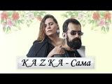 ★ KAZKA - Сама ★ (Текст Песни, Lyrics)