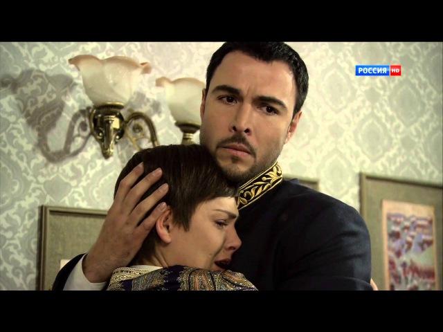 Марыся и Альтан (104 серия - Последний янычар)