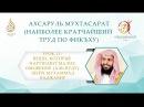 Ахсаруль Мухтасарат Урок 11 Вещи которые нарушают малое омовение Шейх Баджа