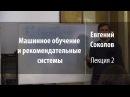 Лекция 2   Машинное обучение и рекомендательные системы   Евгений Соколов   Лекториум