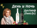 День и Ночь. Продукция DuoLife (Дуолайф продукция). Все про Дуолайф Украина и Дуолайф