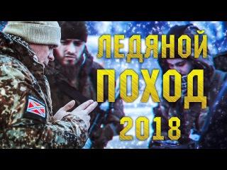 Военно-тактическая игра Ледяной поход 2018