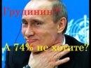 Путин готов победить Россию на выборах! Рус, сдавайс!