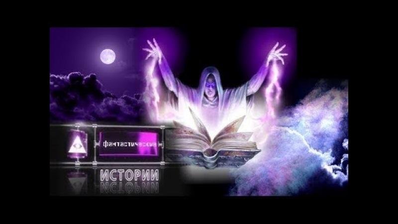 Фантастические истории. Ведьмы эры Водолея: колдуны, шаманы, порча