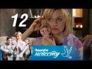 Поцелуйте невесту. 12 серия. Мелодрама, комедия 2013 @ Русские сериалы