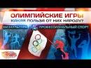 Олимпийские игры Какая польза от них народу