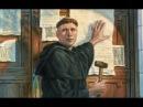 7. Отделение Лютера от Рима. Великая Борьба