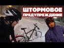 На велосипедах в снегопад Зимний велоблог