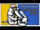 Тест Купера подготовка бойца ММА к соревнованиям ntcn regthf gjlujnjdrf jqwf vvf r cjhtdyjdfybzv